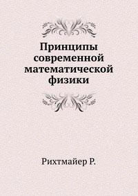Принципы современной математической физики — обложка книги.