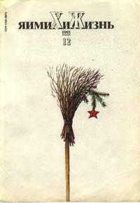 Химия и жизнь №12/1993 — обложка книги.