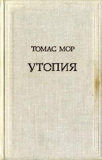 Предшественники научного социализма. Утопия — обложка книги.