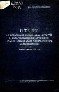 Отчет об испытаниях автомобилей ЗИС-5 с газогенераторной установкой НАМИ-Г-80А на углях Аркагалинского месторождения — обложка книги.