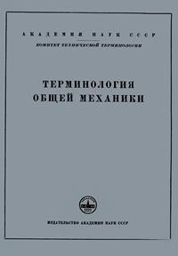 Сборники рекомендуемых терминов. Выпуск 33. Терминология общей механики — обложка книги.
