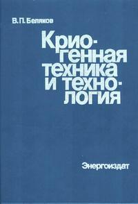 Криогенная техника и технология — обложка книги.