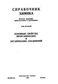 Справочник химика. Т. 2. Основные сведения неорганических и органических соединений — обложка книги.