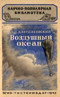 Научно-популярная библиотека. Воздушный океан — обложка книги.