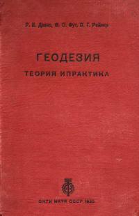 Геодезия. Теория и практика. Выпуск 2 — обложка книги.