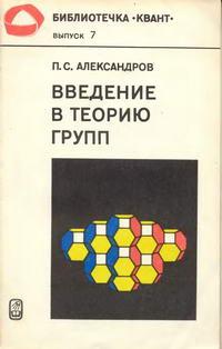 """Библиотечка """"Квант"""". Выпуск 7. Введение в теорию групп — обложка книги."""
