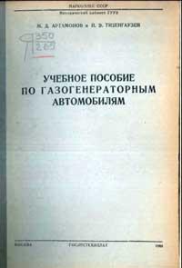 Учебное пособие по газогенераторным автомобилям — обложка книги.
