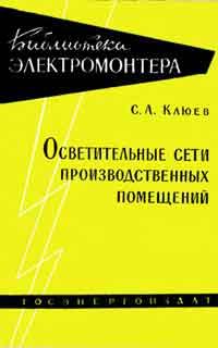 Библиотека электромонтера, выпуск 56. Осветительные сети производственных помещений — обложка книги.