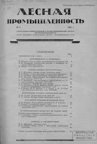 Лесная промышленность №1/1941 — обложка книги.