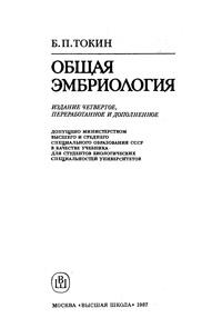 Общая эмбриология — обложка книги.