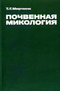 Почвенная микология — обложка книги.