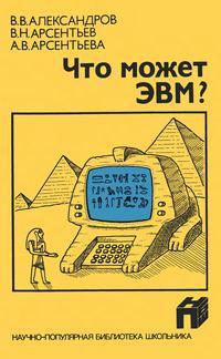 Научно-популярная библиотека школьника. Что может ЭВМ? — обложка книги.