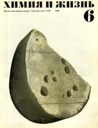 Химия и жизнь №06/1968 — обложка книги.