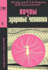 Новое в жизни, науке и технике. Биология и медицина №04/1966. Почвы и здоровье человека — обложка книги.