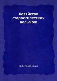 Хозяйство староегипетских вельмож — обложка книги.