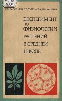 Эксперимент по физиологии растений в средней школе — обложка книги.