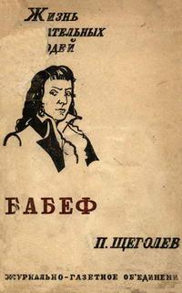 Жизнь замечательных людей. Гракх-Бабеф — обложка книги.