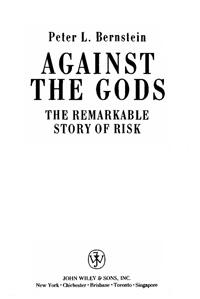 Против богов — обложка книги.