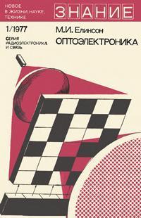 Новое в жизни, науке и технике. Радиоэлектроника и связь №01/1977. Оптоэлектроника — обложка книги.