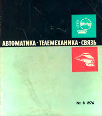 Автоматика, телемеханика и связь №8/1976 — обложка книги.