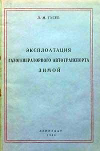 Эксплоатация газогенераторного автотранспорта зимой — обложка книги.