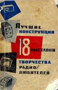 Лучшие конструкции 18-й выставки творчества радиолюбителей — обложка книги.