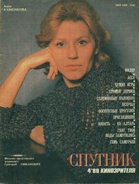 Спутник кинозрителя №04/1988 — обложка книги.