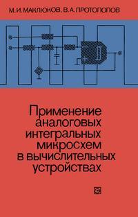 Применение аналоговых интегральных микросхем в вычислительных устройствах — обложка книги.