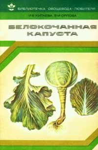 Белокачанная капуста — обложка книги.