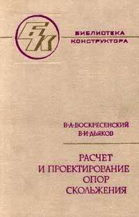 Расчет и проектирование опор скольжения — обложка книги.