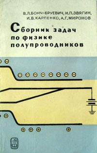 Сборник задач по физике полупроводников — обложка книги.