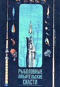 Рыболовные любительские снасти — обложка книги.