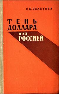 Тень доллара над Россией — обложка книги.