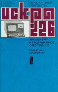 """Персональный компьютера """"Искра-226"""" — обложка книги."""