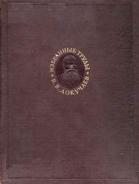 В. В. Докучаев. Избранные труды — обложка книги.