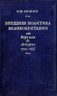 Внешняя политика Великобритании от Версаля до Локарно 1919-1925 — обложка книги.