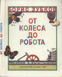 От колеса до робота — обложка книги.
