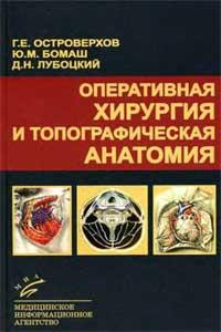 Оперативная хирургия и топографическая анатомия — обложка книги.