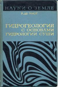 Гидрогеология с основами гидрологии суши — обложка книги.