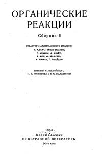 Органические реакции. Сборник 6 — обложка книги.