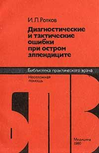 Диагностические и тактические ошибки при остром аппендиците — обложка книги.