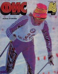 Физкультура и спорт №04/1992 — обложка книги.
