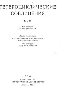 Гетероциклические соединения. Том 3 — обложка книги.