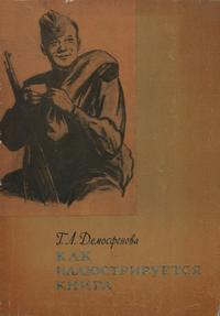 Как иллюстрируется книга — обложка книги.