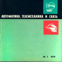 Автоматика, телемеханика и связь №7/1979 — обложка книги.