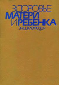 Здоровье матери и ребенка. Энциклопедия — обложка книги.