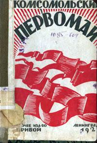 Комсомольский Первомай — обложка книги.