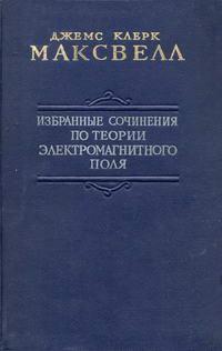Избранные сочинения по теории электромагнитного поля — обложка книги.