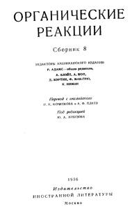 Органические реакции. Сборник 8 — обложка книги.
