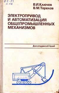 Электропривод и автоматизация общепромышленных механизмов — обложка книги.